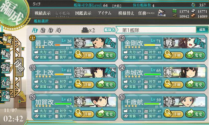 E-3艦隊構成